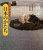 さがしてみよう日本のかたち〈7〉庭園