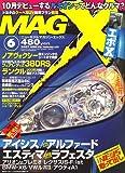 MAG X (ニューモデルマガジンX) 2007年 06月号 [雑誌] 画像