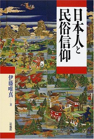 日本人と民俗信仰