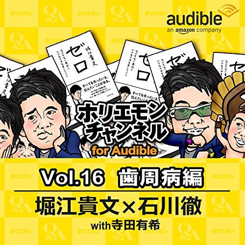 ホリエモンチャンネル for Audible-歯周病編- | 堀江 貴文
