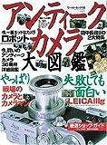 アンティークカメラ大図鑑 (Vol.1) (ワールド・ムック (98))