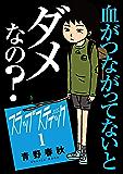 スラップスティック(1) (ビッグコミックス)