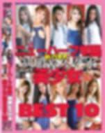 ニューハーフ学園 in パタヤ 制服&スク水美少女BEST10(PCA-015) [DVD]