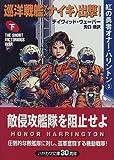 """巡洋戦艦""""ナイキ""""出撃!(下)―紅の勇者オナー・ハリントン〈3〉 (ハヤカワ文庫SF)"""