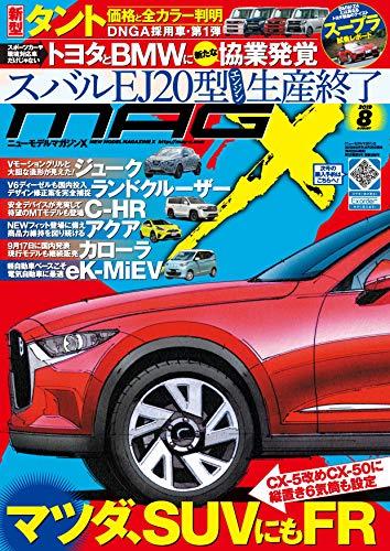 ニューモデルマガジンX 2019年 08月号 [雑誌]