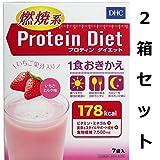 今すぐ始められる1週間分セット DHC プロティンダイエット (プロテインダイエット) いちごミルク味 7袋入 2箱セット
