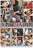 女教師24人4時間 [DVD]
