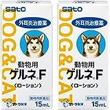 【2個セット】動物用ゲルネF 犬猫用 15mL【動物用医薬品】
