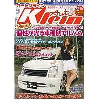 Auto Klein (オートクライン) 2006年 09月号 [雑誌]