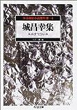 怪奇探偵小説傑作選〈4〉城昌幸集―みすてりい (ちくま文庫)
