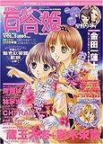 コミック 百合姫 2006年 09月号 [雑誌]