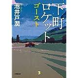 下町ロケット ゴースト (小学館文庫 い 39-5)