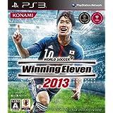 ワールドサッカーウイニングイレブン2013 - PS3