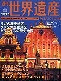 週刊ユネスコ世界遺産 No.60