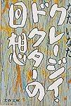 クレージィ・ドクターの回想 (文春文庫 113-2)