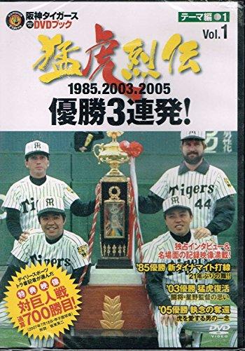 阪神タイガース「猛虎列伝」1985・2003・2005優勝3連発