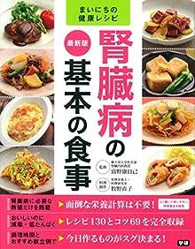 最新版 腎臓病の基本の食事 まいにちの健康レシピ