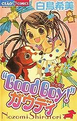 Good Boy!ガウディ (ちゃおコミックス)