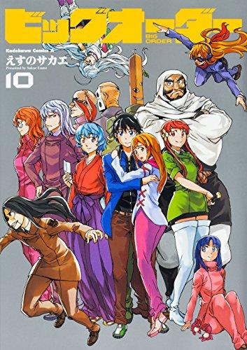ビッグオーダー (10) (角川コミックス・エース)の詳細を見る