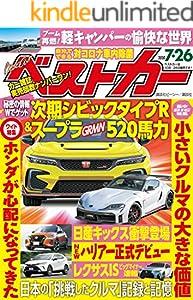 ベストカー 2020年 7月26日号 [雑誌]