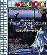 プレミアムプライス版 ミリオンダラー・ホテル blu-ray《数量限定版》