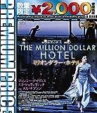 プレミアムプライス版 ミリオンダラー・ホテル blu-ray《数...[Blu-ray/ブルーレイ]