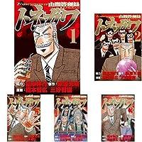 中間管理録トネガワ  コミック1-5巻 セット
