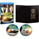楽園 [Blu-ray]