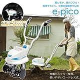 オーレック コードレス 電動制御付 家庭用小型電動耕運機 e-pico GCM400