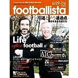 ソル・メディア footballista218号引退、そしてセカンドキャリアは?