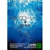 終戦のローレライ(4) 終戦のローレライシリーズ (講談社文庫)