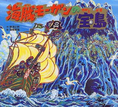 海賊モーガンの宝島 (那須正幹の絵本)の詳細を見る