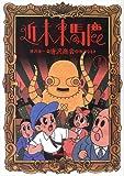 近未来馬鹿 / 唐沢商会 のシリーズ情報を見る