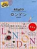 6 地球の歩き方 aruco ロンドン (地球の歩き方 aruco 6)