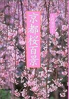 花紀行 京都桜百景 (花紀行)