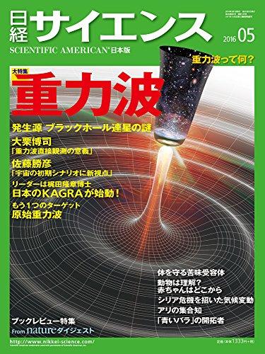 日経サイエンス2016年5月号の詳細を見る