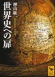 世界史への扉 (講談社学術文庫)