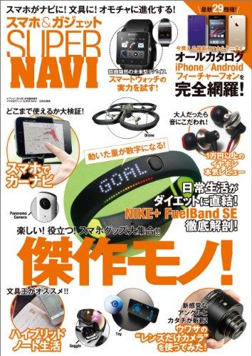 スマホ&ガジェット SUPER NAVI (スーパーナビ) 2014年 1月号 [雑誌]