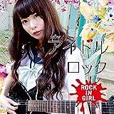 アイドルロック~ROCK IN GIRL~