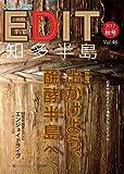 EDIT知多半島 Vol.48