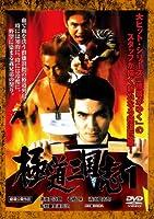 極道三国志1[DVD]