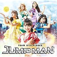 【Amazon.co.jp限定】JUMP MAN (通常盤)(クリアファイル付き)