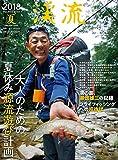 渓流2018夏 (別冊つり人 Vol. 472)