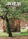 新建築 2010年 10月号 [雑誌] 画像