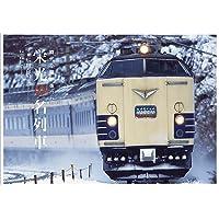 栄光の名列車カレンダー 2022 (鉄道カレンダー)