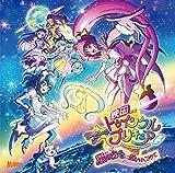 『映画スター☆トゥインクルプリキュア ~星のうたに想いをこめて~』主題歌シングル(CD+DVD)