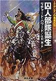 囚人部隊誕生―ナポレオンの勇者たち (ハヤカワ文庫NV)