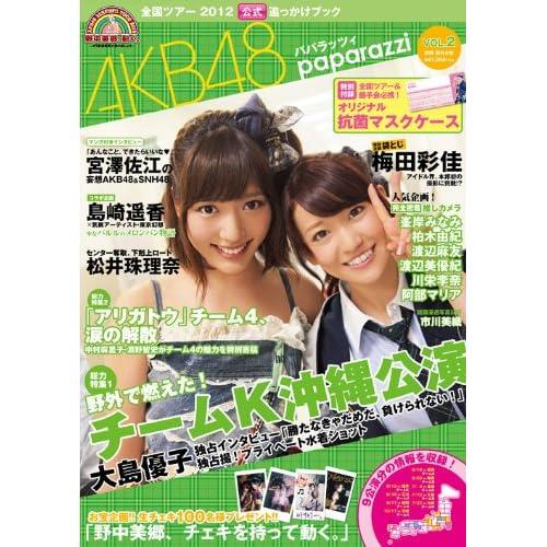 全国ツアー2012公式追っかけブック AKB48パパラッツィ vol.2 (別冊週刊女性)