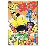 ミスター味っ子 18 (少年マガジンコミックス)