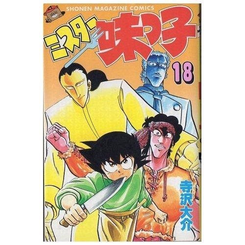 ミスター味っ子 18 (少年マガジンコミックス)の詳細を見る